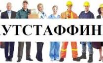 Аутстаффинг персонала, компания «АККОРД» выгодно, надежно.
